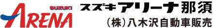 スズキアリーナ那須 (株)八木沢自動車販売